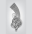 arabic calligraphy bismillah first verse vector image vector image