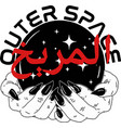 hands on globe arabic mars slogan vector image