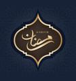 Ramadan kareem islamic greeting with arabic