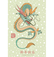 Year of dragon vintage