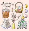 set of hand drawn orthodox easter symbols vector image