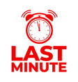 last minute red clock icon label vector image vector image