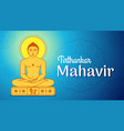 tirthankar mahavir jainism vector image vector image