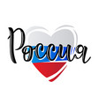 inscription russia lettering logo with heart vector image