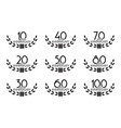 anniversary symbols set vector image vector image