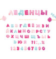 cyrillic candy font glossy pink letters and vector image vector image