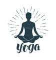 yoga logo or label fitness meditation symbol vector image