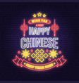happy chinese new year neon greetings card flyers vector image