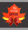 gift card autumn special offer and sale vector image vector image