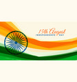 15th august happy indian independence day banner