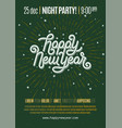 happy new year lettering with burst rays holiday vector image vector image