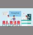 modern clinic reception flat vector image