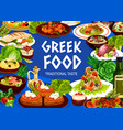 greek cuisine seafood vegetable and meat food vector image vector image