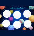 education school timetable with fantasy planets vector image