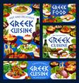 greek cuisine food vegetable fish meat seafood vector image vector image
