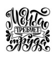 poster on russian language cyrillic lettering vector image vector image