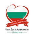 happy independence day bulgaria heart emblem vector image vector image