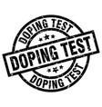 doping test round grunge black stamp vector image vector image