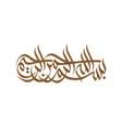 arabic calligraphy bismillah vector image vector image