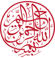 Circle shaped Islamic Basmalah writing vector image vector image