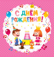 happy birthday in russian vector image vector image