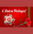 9 may carnation red flower victory day vector image vector image