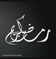 white color ramadan kareem creative typography on vector image vector image