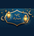 eid mubarak greeting card with decoration vector image vector image