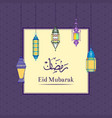 ramadan with lanterns and vector image vector image