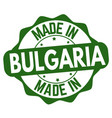 made in bulgria sign or stamp vector image vector image