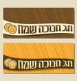 layouts for hanukkah vector image vector image