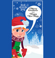 happy winter holidays cute green elf over winter vector image