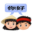 asian kids saying hello vector image vector image
