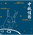 happy mid autumn festival card translation happy vector image