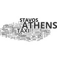 athens taxi ride extreme sports text word cloud vector image vector image