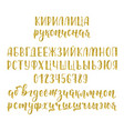 handwritten russian cyrillic calligraphy brush vector image