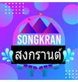 happy songkran thailand festival background vector image