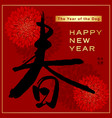 chinese new year the year of the dog translation vector image