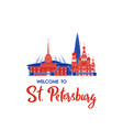 welcome to st petersburg concept russian vector image