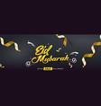 eid mubarak sales offer template design vector image vector image