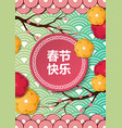 happy spring festival congratulation on a pink vector image vector image