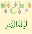 laylat al-qadr vector image vector image