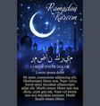 ramadan kareem muslim holiday poster vector image vector image