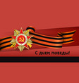 russian victory day horizontal greeting card vector image vector image