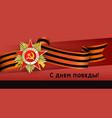 russian victory day horizontal greeting card vector image vector image