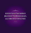 metal chrome cyrillic sans serif font vector image vector image