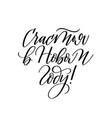 happiness in new year russian greeting calligraphy vector image