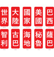 chinese word logo-13 vector image vector image