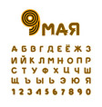 may 9 russian cyrillic font letters from st vector image vector image