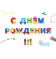 happy birthday cyrillic cartoon letters colorful vector image